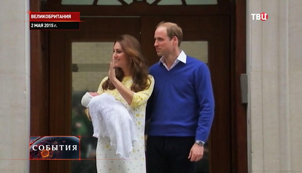 Кейт Миддлтон и принц Уильям с новорожденной дочерью