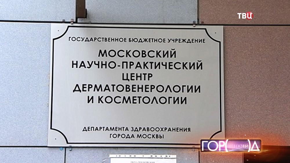 Московский научно-практический центр дематовенерологии и косметологии
