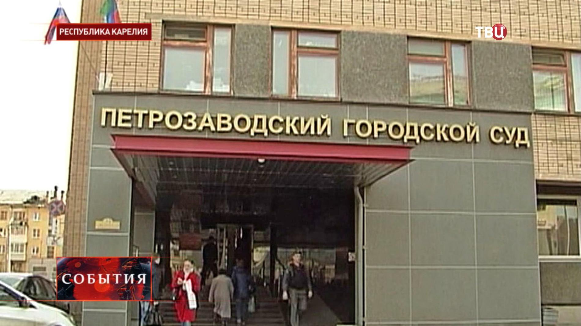 Петрозаводский городской суд