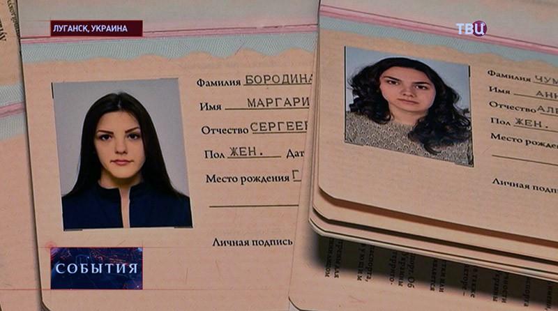 Паспорта гражданина ЛНР