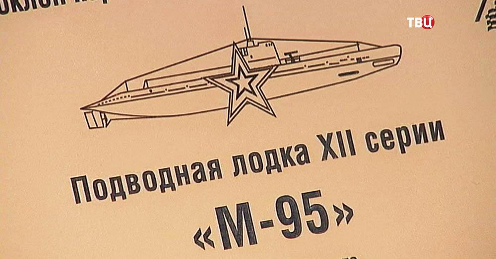 """Подводная лодка """"М-95"""""""