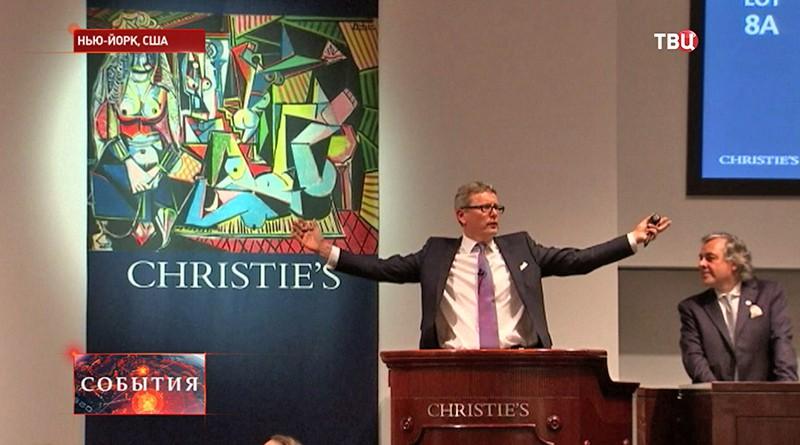 Аукцион Christie's в Нью-Йорке