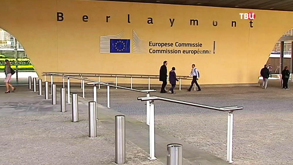 Штаб-квартира Евросоюза