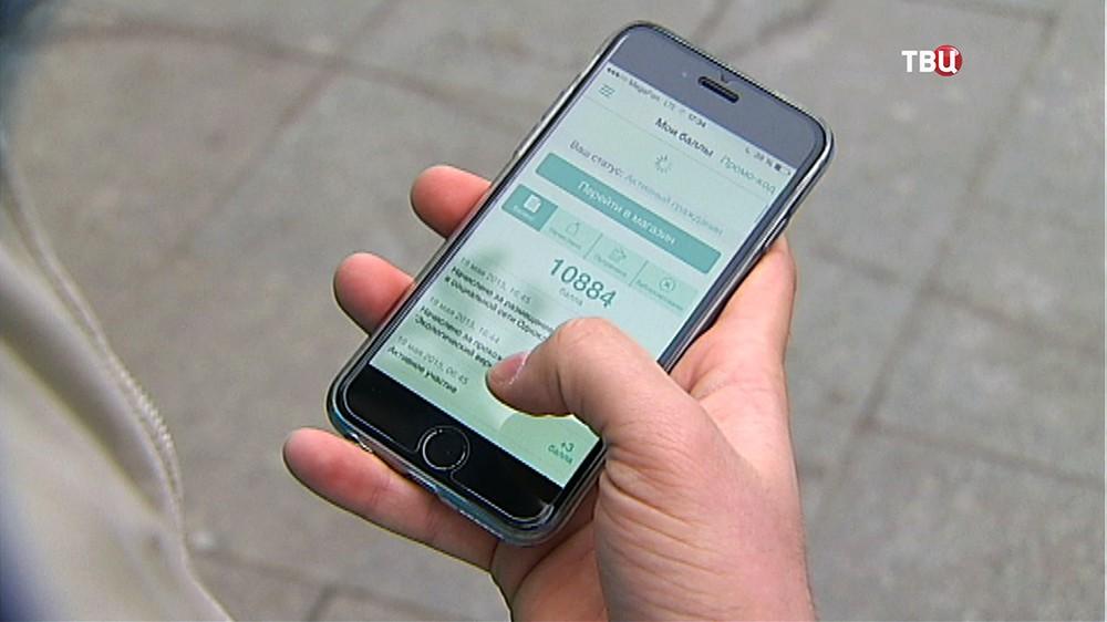 """Приложение """"Активный гражданин"""" в смартфоне"""