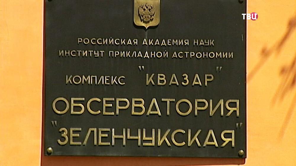 "Обсерватория ""Зеленчукская"""