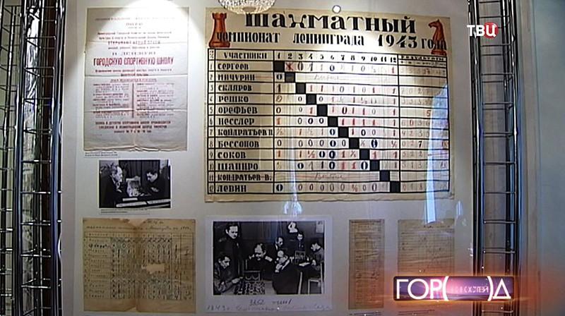 """Выставка """"Шахматы в годы войны"""""""