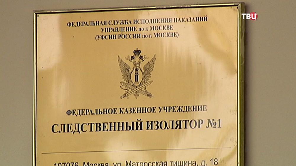 """Следственный изолятор №1 """"Матросская тишина"""""""