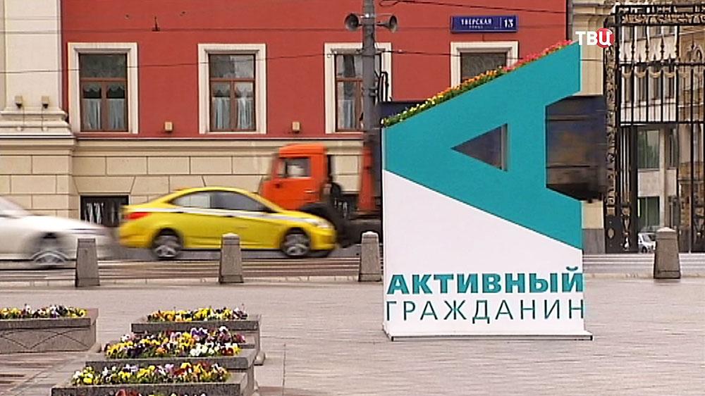 """Логотип портала """"Активный гражданин"""""""