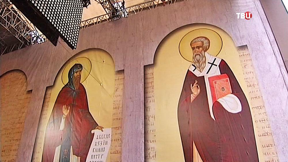 Репродукции икон Кирилла и Мефодия