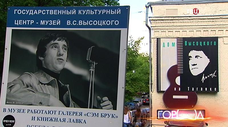 Государственный культурный центр -музей Владимира Высоцкого
