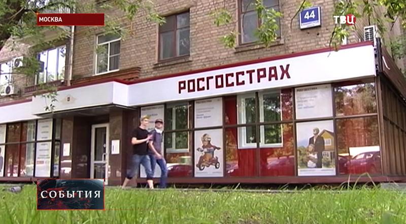 """Офис компании """"Росгосстрах"""""""
