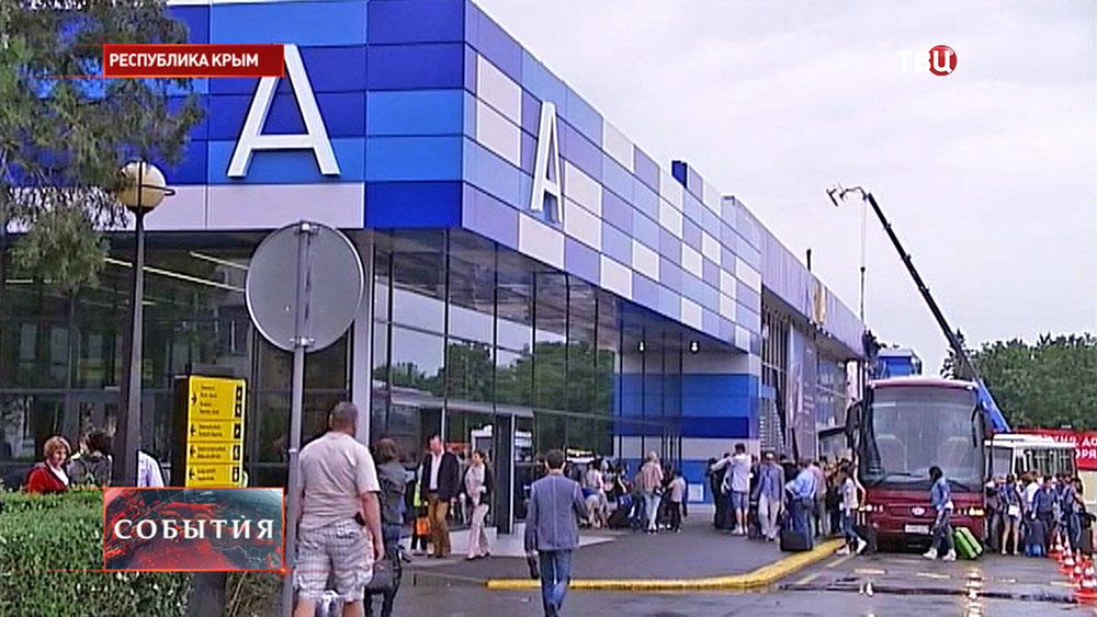 """Терминал аэропорта """"Симферополь"""""""