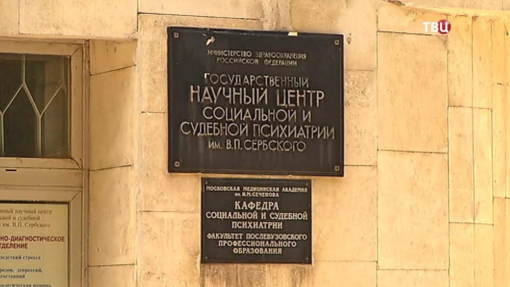 Центр судебной психиатрии имени Сербского