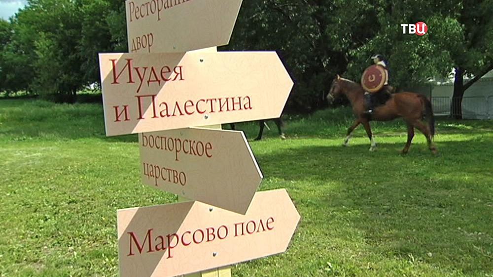 """Исторический фестиваль """"Времена и эпохи"""""""