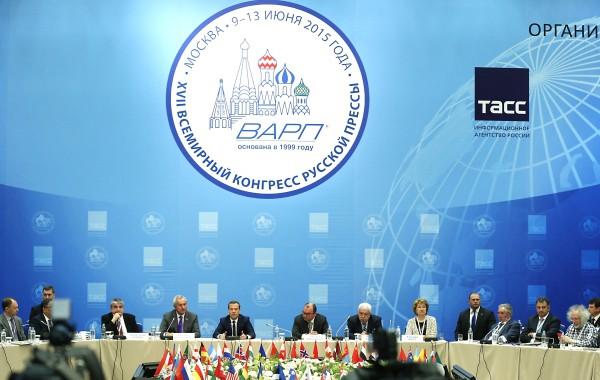 Всемирный конгресс русской прессы