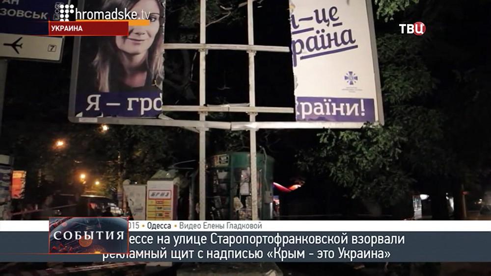 Взорванный рекламный щит в Одессе