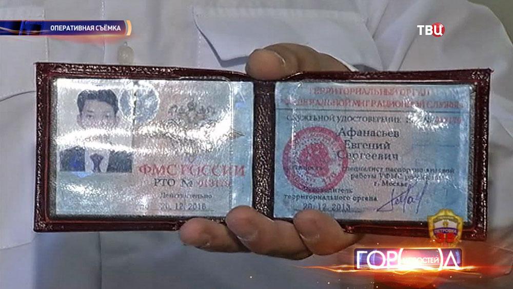 Удостоверение лже-сотрудника ФМС