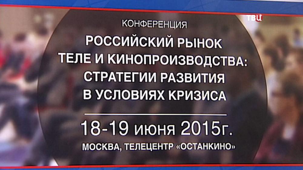 Конференция о развитии российского кино и телевидения