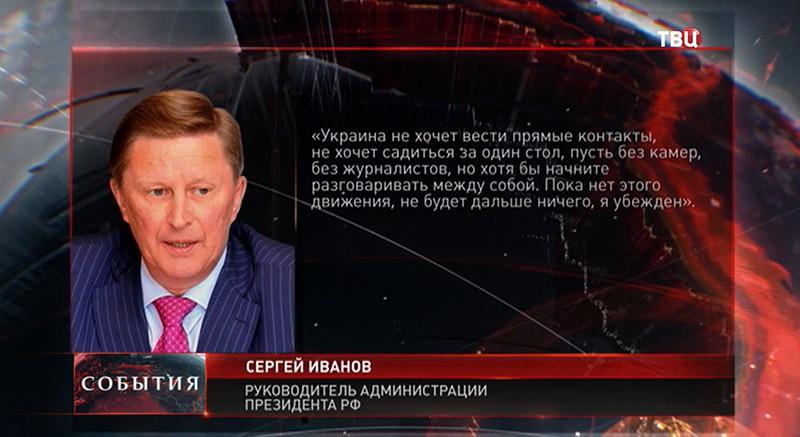 Сергей Иванов руководитель Администрации президента РФ