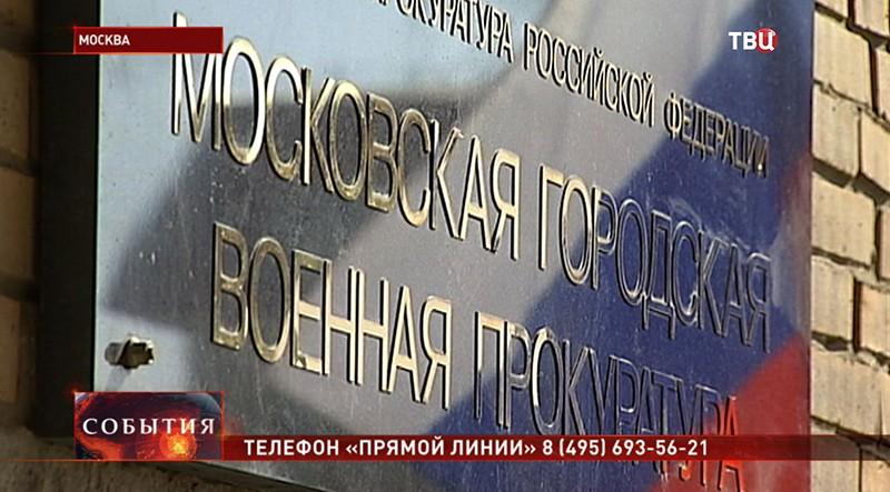Московская городская военная прокуратура