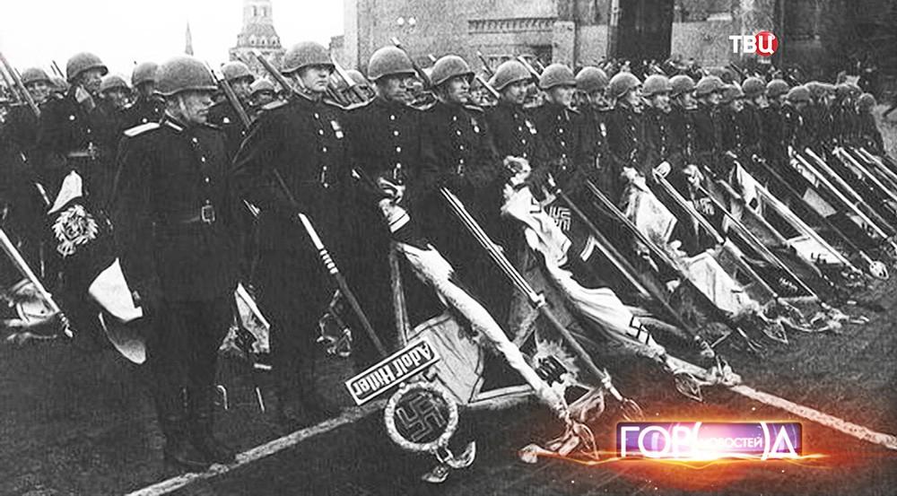 Парад Победы в Великой Отечественной войне 1945 года