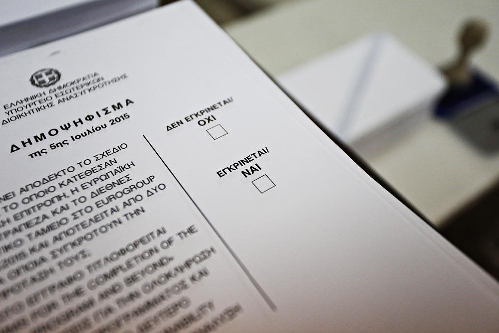 Бюллетень на референдуме в Греции