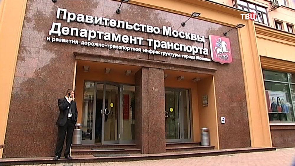 Департамент транспорта города Москвы