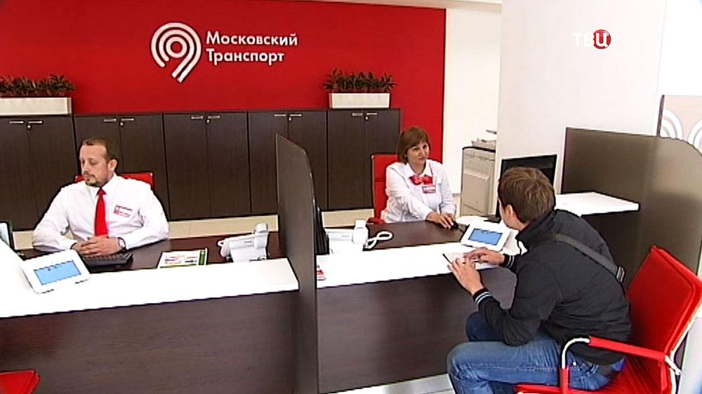 """Сервисный центр """"Московский транспорт"""""""