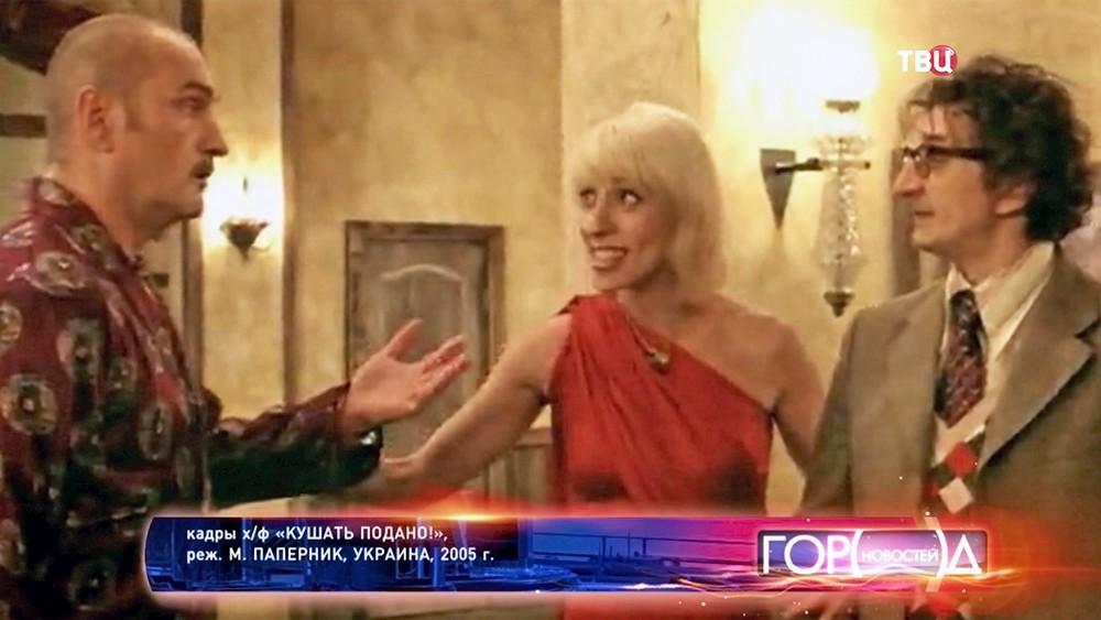 """Актриса Юлия Рутберг в кадре из фильма """"Кушать подано"""""""