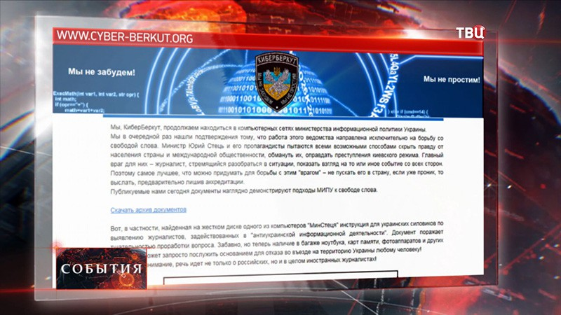 "Заявление ""КиберБеркут"""
