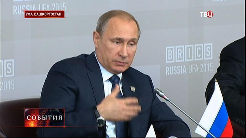Владимир Путин на Саммите БРИКС в УФЕ