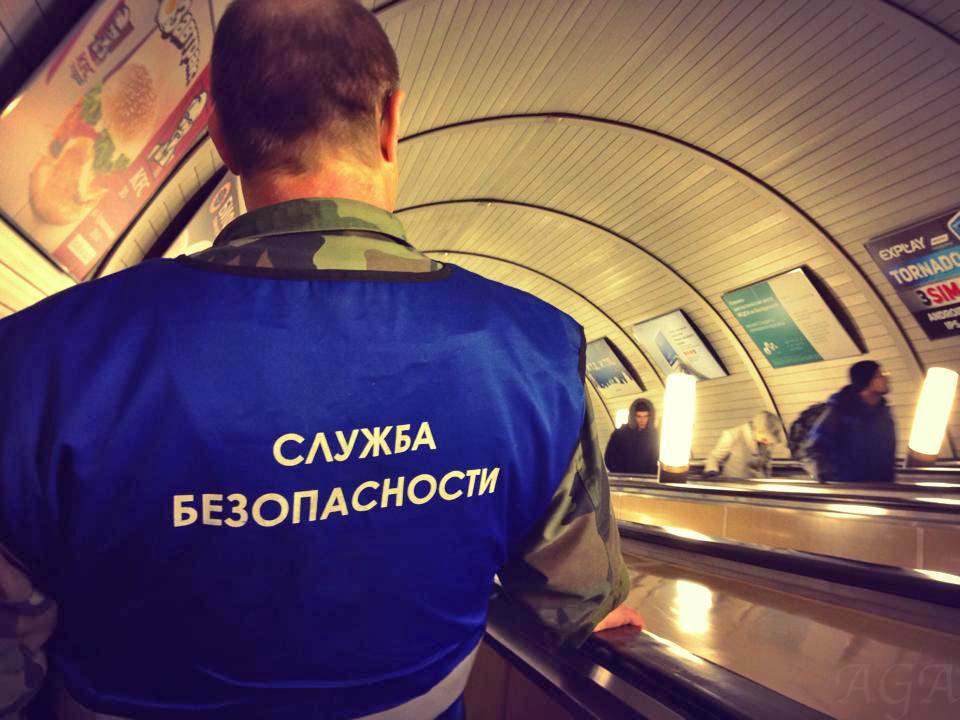 Служба безопасности в метро