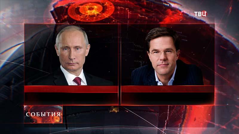 Владимир Путин и Марк Рютте
