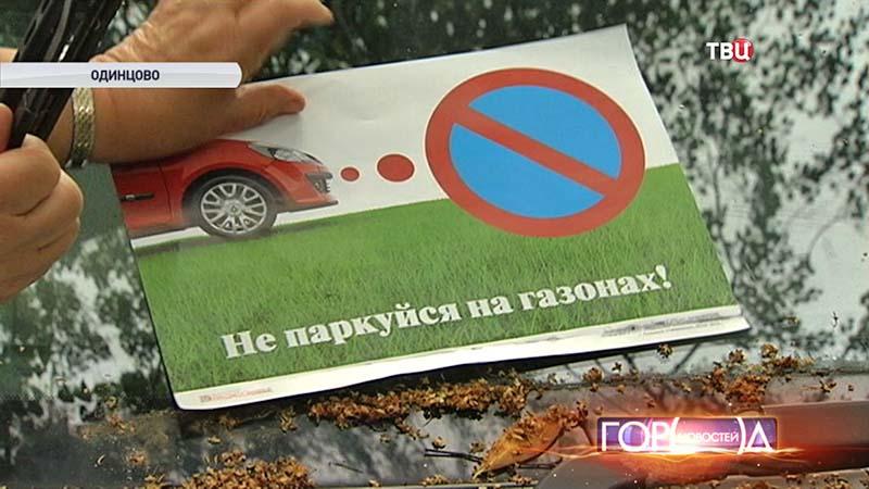 Реклама на лобовом стекле