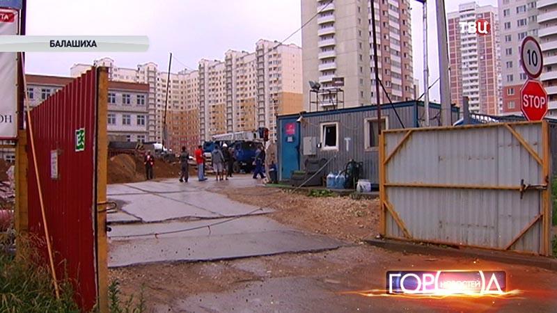 Стройплощадка в Балашихе