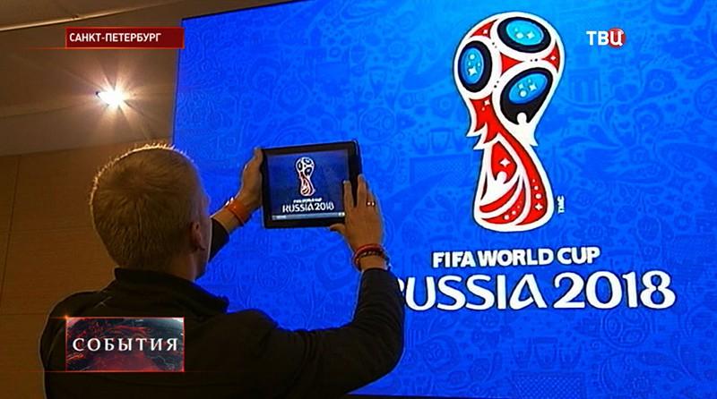Подготовка к церемонии жеребьевки предварительного этапа чемпионата мира по футболу