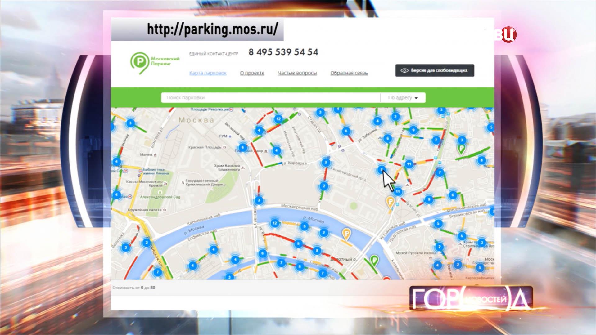 """Новая версия сайта """"Московский паркинг"""""""