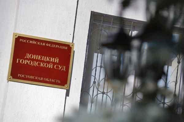 Здание Донецкого суда Ростовской области