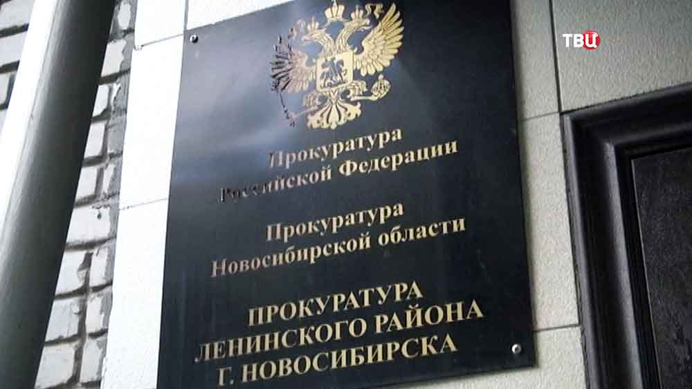 Прокуратура Ленинского района Новосибирска