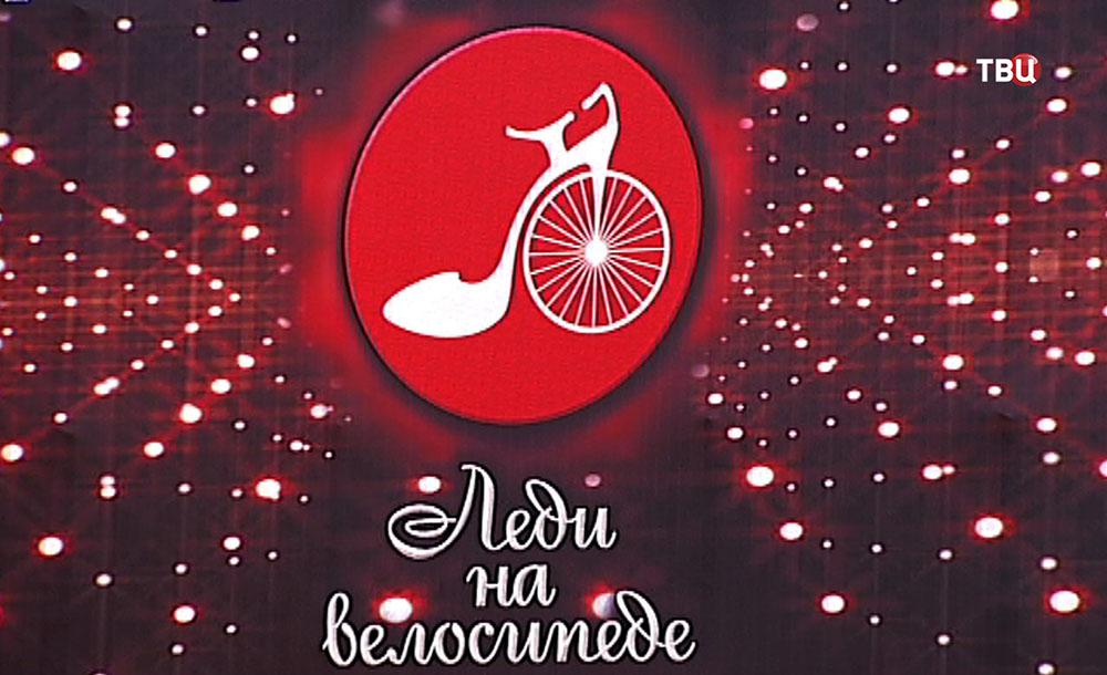 """Велопарад """"Леди на велосипеде"""""""