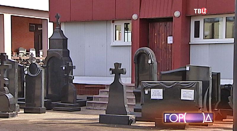Центр похоронных услуг