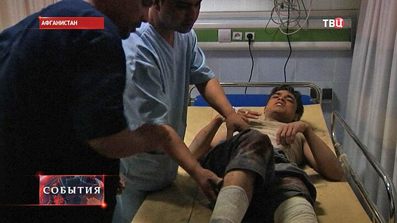 Пострадавшие в теракте в Кабуле