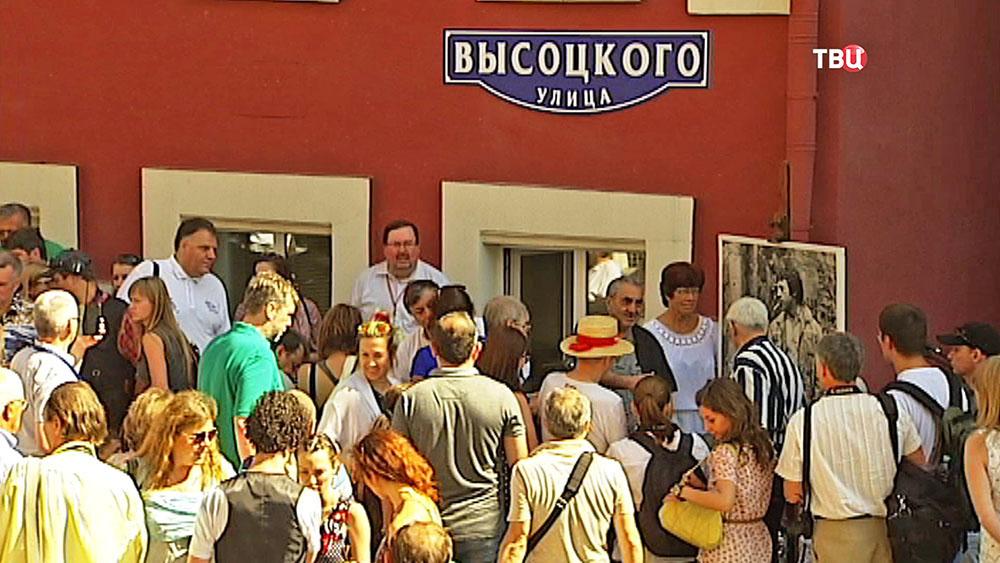 Торжественное открытие улицы Высоцкого