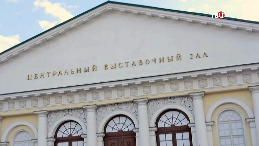 "Центральный выставочный зал ""Манеже"""
