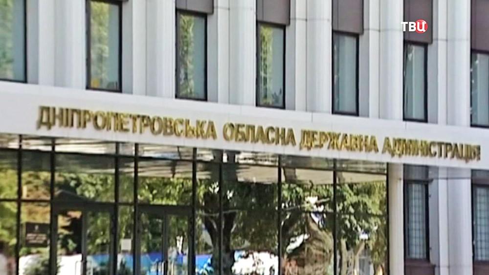 Администрация Днепропетровской области