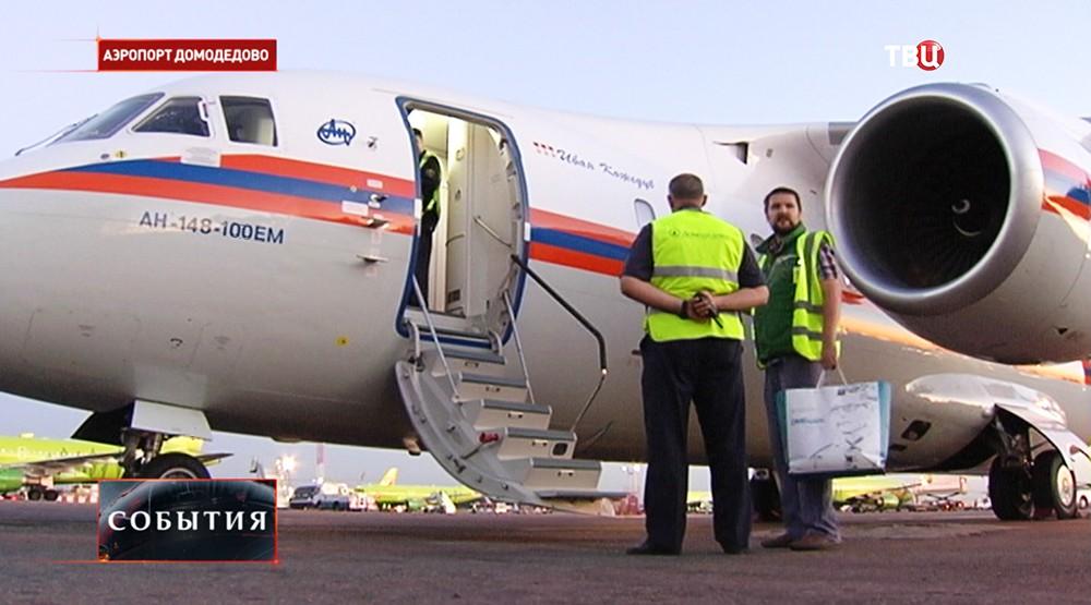 Спецборт МЧС в аэропорту Домодедово