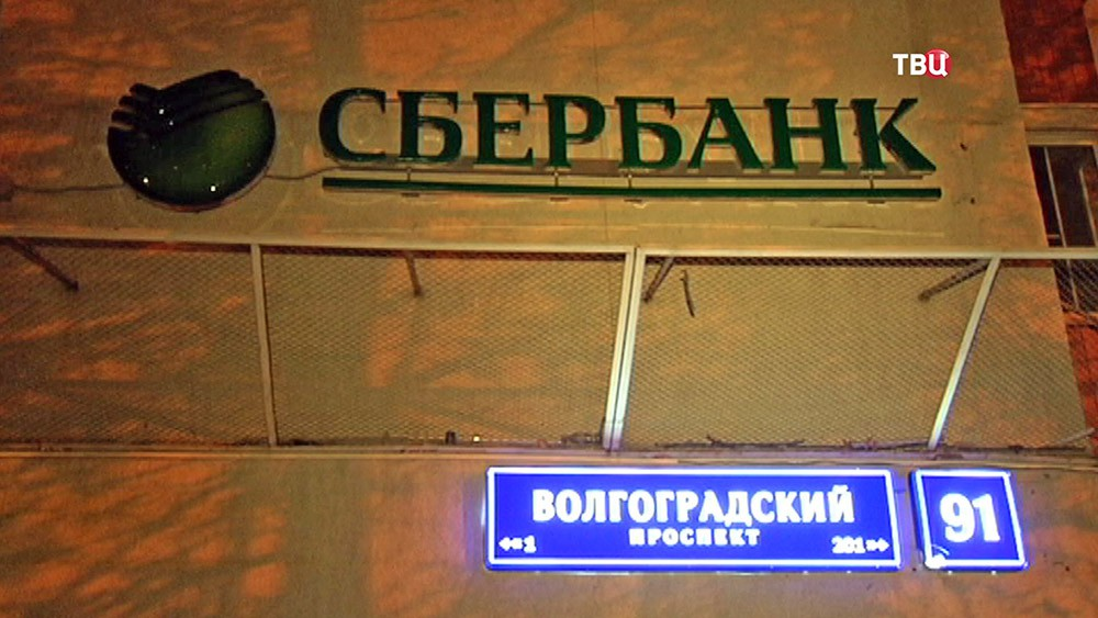 Налёт на отделение Сбербанка в Москве