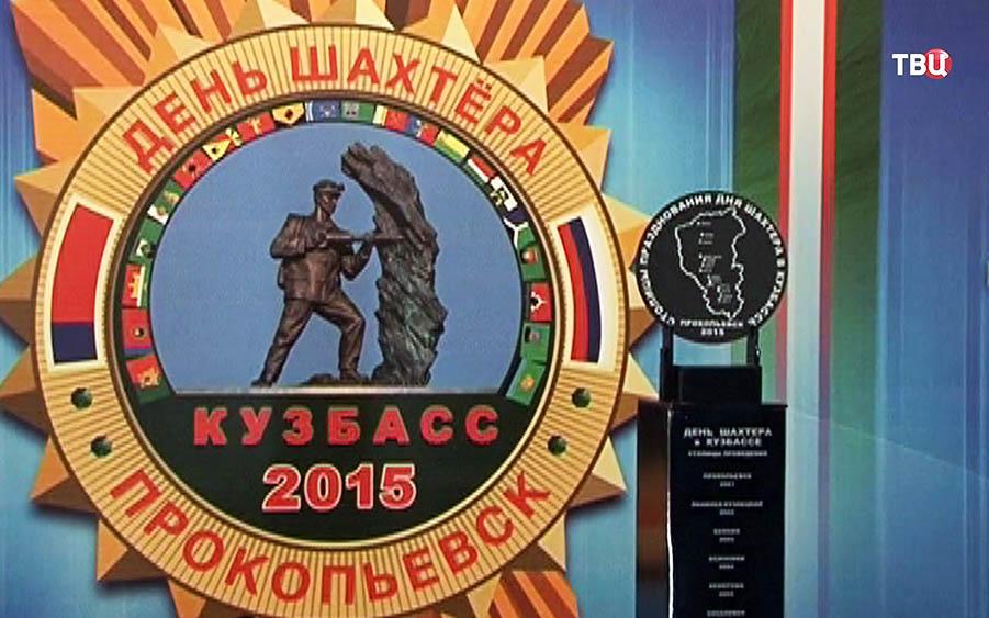 День шахтёра в Кузбассе