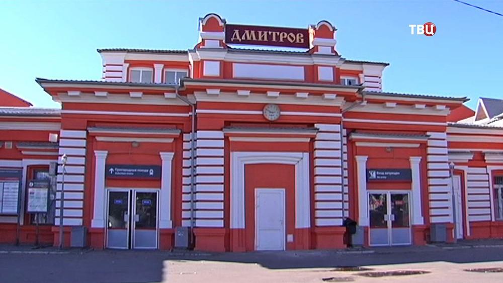 Железнодорожный вокзал Дмитрова