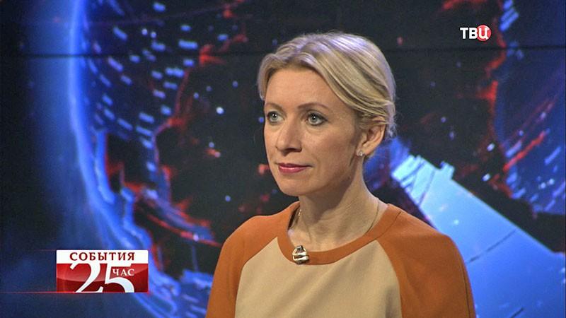Мария Захарова, директор Департамента информации и печати МИД РФ